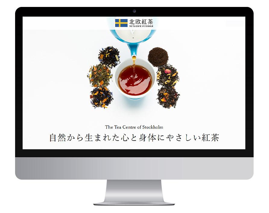 北欧紅茶オフィシャルサイト