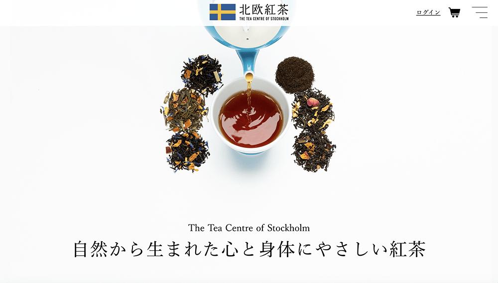 北欧紅茶オフィシャルサイト公開しました。