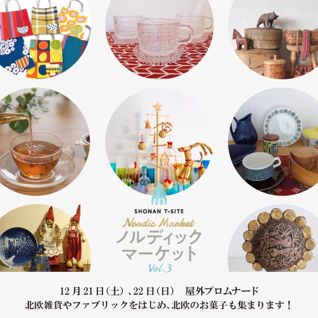 北欧紅茶 湘南T-SITE主催「第3回 ノルディックマーケット」への出店します。