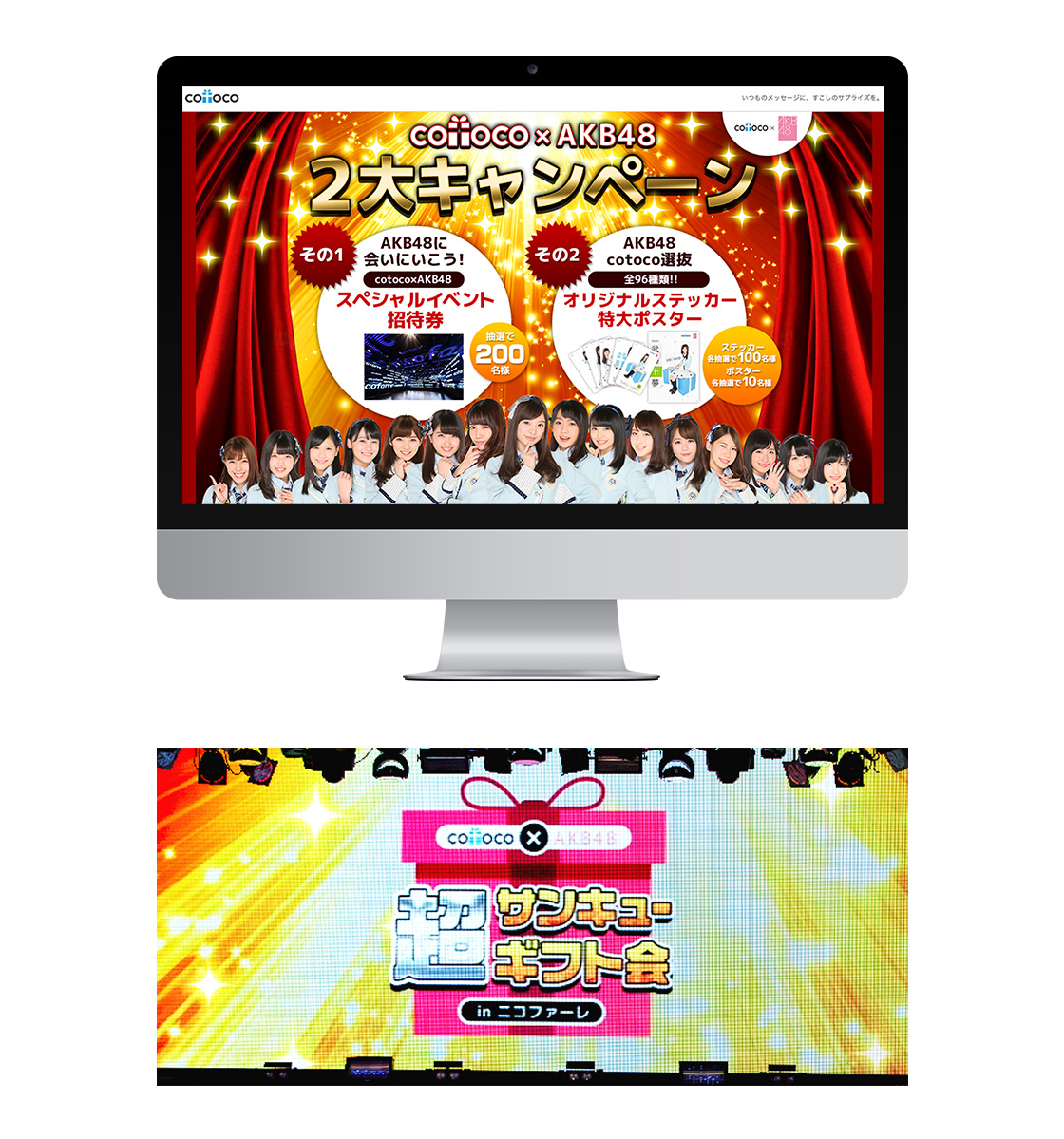 cotoco×AKB48 サンキューギフト会 inニコファーレWebサイト