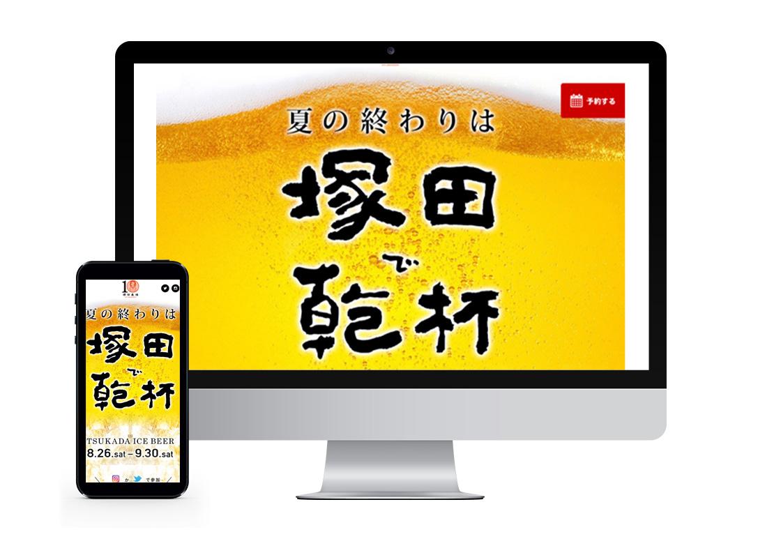 塚田農場「塚田で乾杯!」キャンペーンサイト